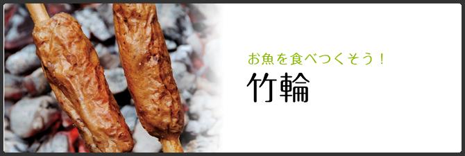 竹輪 レシピ
